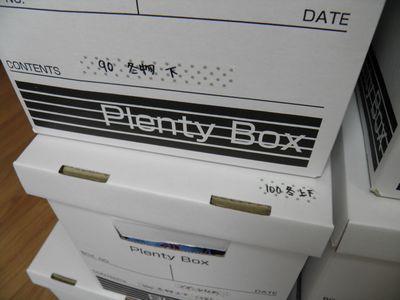 A4 Plenty Box ダイソー