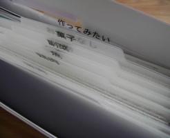 ファイルボックス レシピ管理