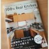 【掲載】キッチンから始めるお片づけ!『100%リアルキッチン』!!