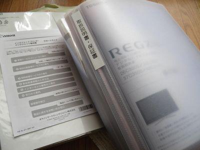 取扱説明書 無印のファイルボックスで整理