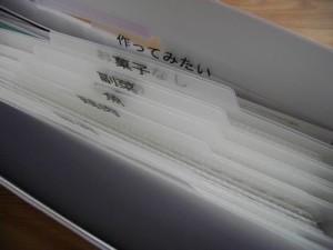レシピ ファイルボックス