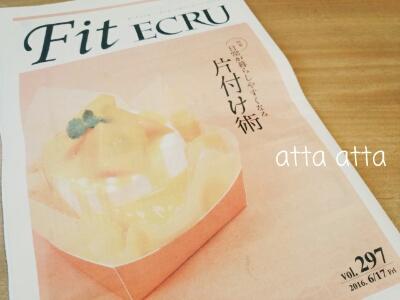 佐賀新聞 Fit ECRU