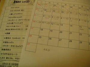 夏休み宿題カレンダー