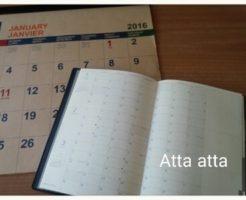 2016年 手帳とカレンダー
