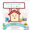【熊本】7/15.16 パッククッキング・防災セミナー&片づけ個別相談会