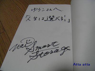 鈴木尚子さん サイン♡