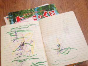 絵本 ノート 綺麗な折り紙