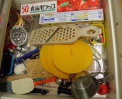 キッチン 引き出し 調理器具