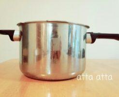 活力なべ アサヒ軽金属 圧力鍋