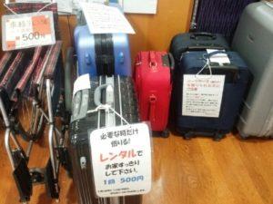 佐賀 エコプラザ スーツケースレンタル