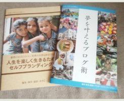 かさこ塾 セルフマガジン ブログ術