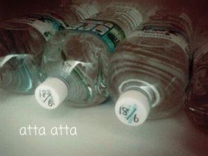 ペットボトル水 消味期限