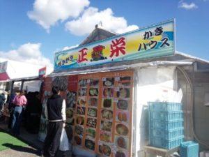 正栄 牡蠣小屋 糸島