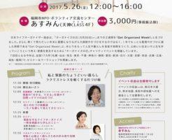 ライフオーガナイザー協会 チャリティイベント 福岡