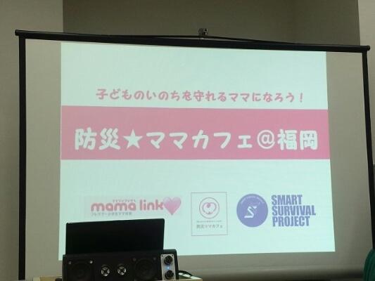 防災☆ママカフェ@福岡 2017 かもん先生