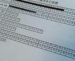 夏休みの宿題 小学生