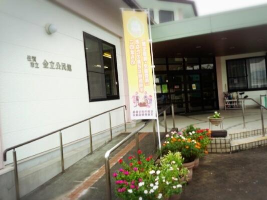 佐賀 金立公民館