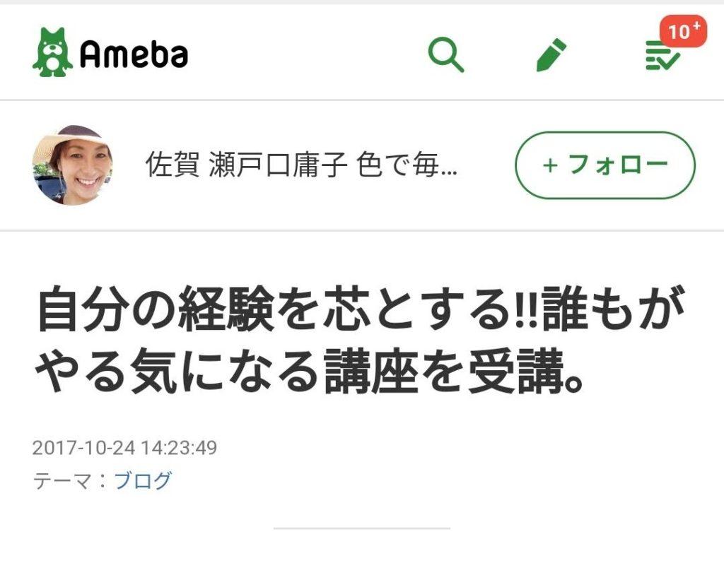 佐賀 瀬戸口康子さん