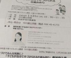 中川副公民館 リフレッシュ講座