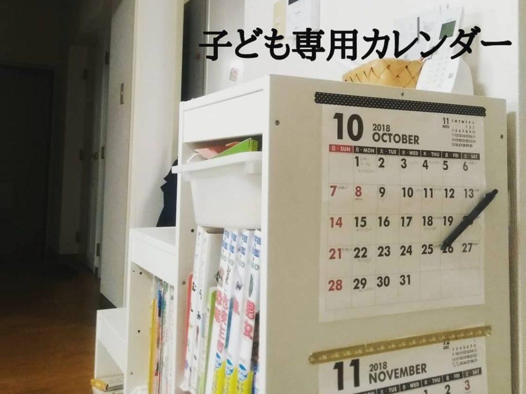 子ども専用カレンダー