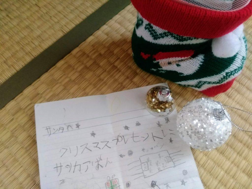 サンタさんへ 手紙