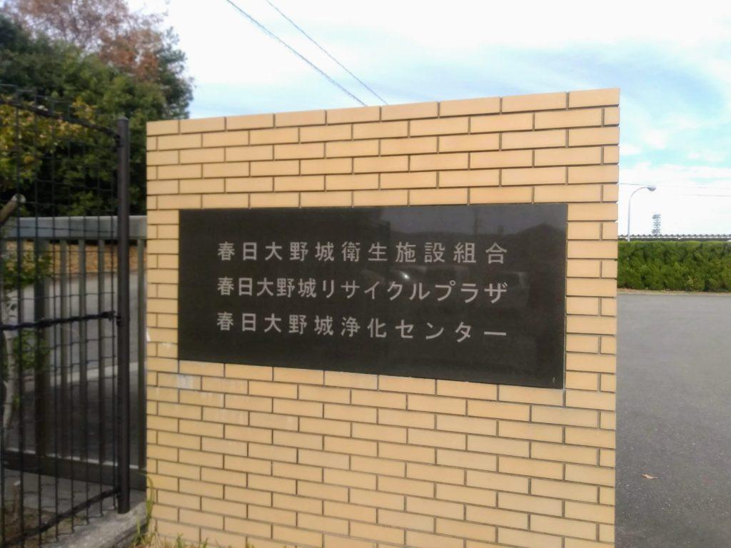 春日大野城リサイクルプラザ