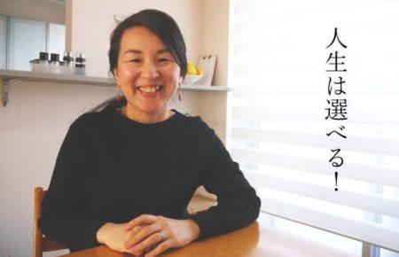 九州ウーマン 西山愛さん インタビュー