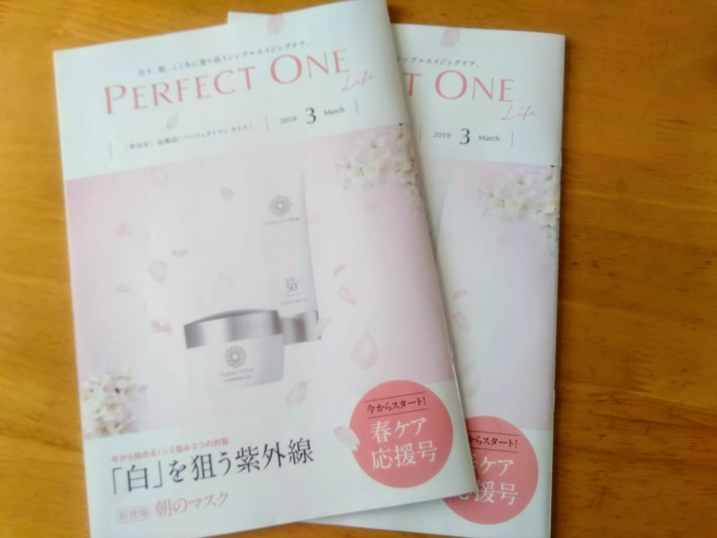 新日本製薬 会報誌 PERFECT ONE LIFE