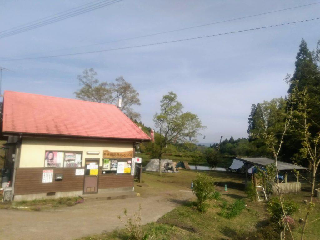 井無田高原キャンプ場の受付・トイレ