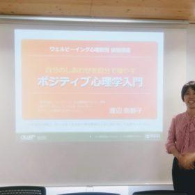 ポジティブ心理学 渡邊奈都子先生