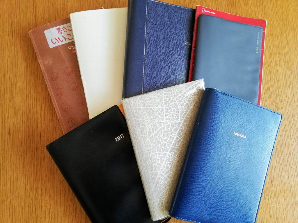数年分の手帳