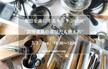 福岡 片付け セミナー