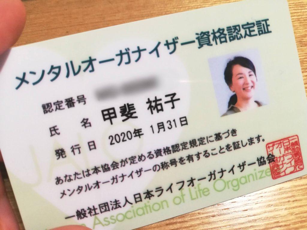 メンタルオーガナイザー 福岡・佐賀