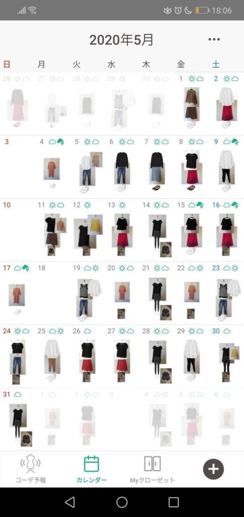 洋服 管理 アプリ