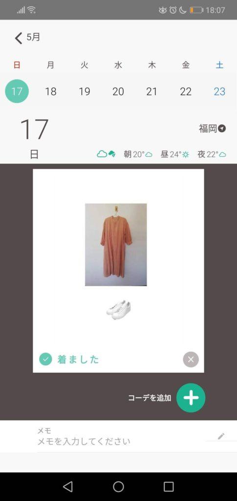 洋服管理アプリ Android