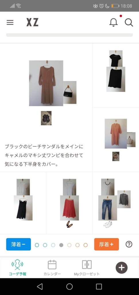 洋服管理アプリ コーディネート